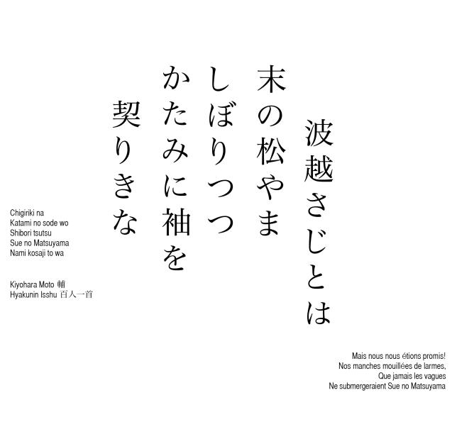 marijo foehrle Sue no Matsuyama sept 2015